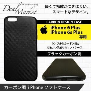 【簡易配送品/代引不可】ブラック カーボン 調 iPhone 6s Plus iPhone 6 Plus 専用 カバー アイフォン アイホン ケース 黒艶 ソフトケース スマホケース dealmarket