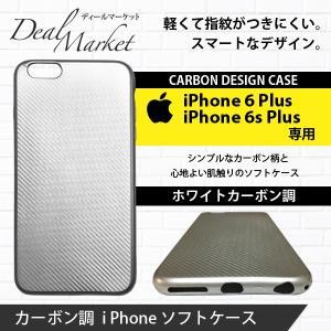 【簡易配送品/代引不可】ホワイト カーボン 調 iPhone 6s Plus iPhone 6 Plus 専用 カバー アイフォン アイホン ケース 白艶 ソフトケース スマホケース dealmarket
