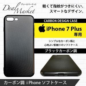 【簡易配送品/代引不可】ブラック カーボン 調 iPhone 7 Plus 専用 カバー アイフォン アイホン ケース 黒艶 ソフトケース スマホケース dealmarket