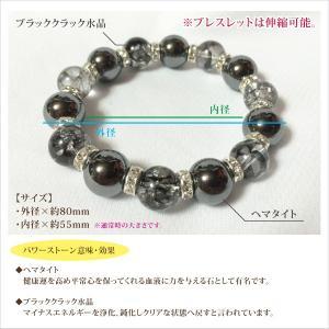 ヘマタイト × ブラッククラック水晶 天然石 ブレスレット アクセサリー 男女兼用 dealmarket 02