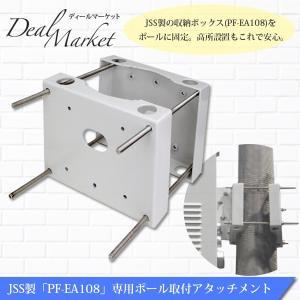防犯カメラ 設置 屋外用 収納ボックス JSS社製 PF-EA108 専用 ポール 固定器具 【在庫限り】|dealmarket