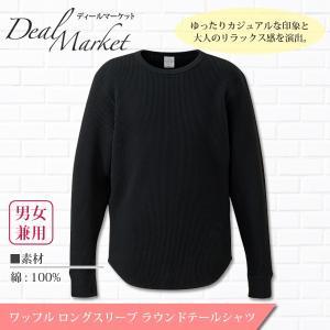 ブラック ワッフル  ロングスリーブ ラウンドテール サーマルシャツ メンズ レディース|dealmarket