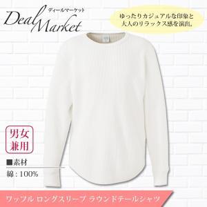 バニラホワイト ワッフル  ロングスリーブ ラウンドテール サーマルシャツ メンズ レディース|dealmarket
