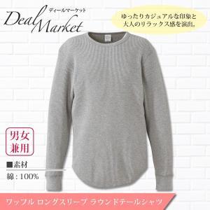 ヘザーグレー ワッフル  ロングスリーブ ラウンドテール サーマルシャツ メンズ レディース|dealmarket