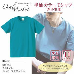 半袖 カラー Tシャツ 厚手生地 7.1オンス 透けにくく丈夫なカットソー メンズ レディース 兼用|dealmarket