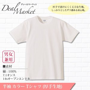 ホワイト 白生地 半袖 カラー Tシャツ 厚手生地 メンズ レディース 兼用 dealmarket