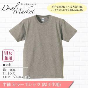 ミックスグレー 灰生地 半袖 カラー Tシャツ 厚手生地 メンズ レディース 兼用 dealmarket