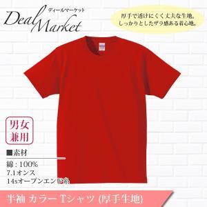 レッド 赤生地 半袖 カラー Tシャツ 厚手生地 メンズ レディース 兼用 dealmarket