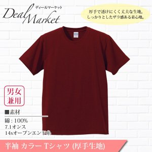 バーガンディ 生地 半袖 カラー Tシャツ 厚手生地 メンズ レディース 兼用 dealmarket
