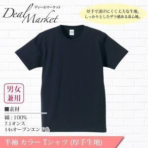 ネイビー 紺生地 半袖 カラー Tシャツ 厚手生地 メンズ レディース 兼用 dealmarket