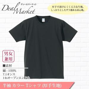 スミ 炭生地 半袖 カラー Tシャツ 厚手生地 メンズ レディース 兼用 dealmarket