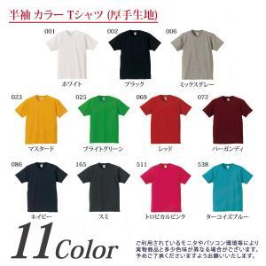 半袖 カラー Tシャツ 厚手生地 7.1オンス 透けにくく丈夫なカットソー メンズ レディース 兼用|dealmarket|03