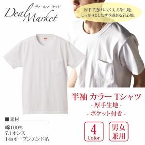 半袖 カラー Tシャツ ポケット有り 厚手生地 7.1オンス 透けにくく丈夫 メンズ レディース 兼用|dealmarket