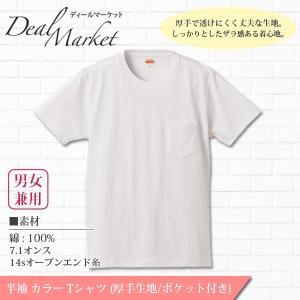 ホワイト 白生地 半袖 カラー Tシャツ ポケット付き 厚手生地 メンズ レディース 兼用 dealmarket