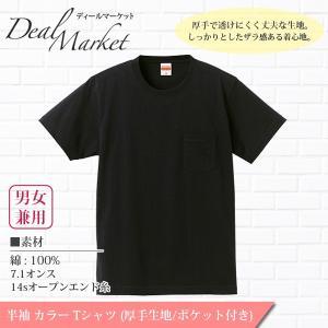 ブラック 黒生地 半袖 カラー Tシャツ ポケット付き 厚手生地 メンズ レディース 兼用 dealmarket