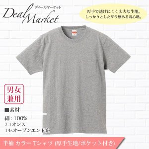 ミックスグレー 生地 半袖 カラー Tシャツ ポケット付き 厚手生地 メンズ レディース 兼用 dealmarket