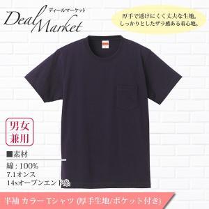 ネイビー 紺生地 半袖 カラー Tシャツ ポケット付き 厚手生地 メンズ レディース 兼用 dealmarket