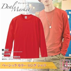 ベーシック カラー ロング スリーブ シャツ メンズ レディース ユニセックス|dealmarket
