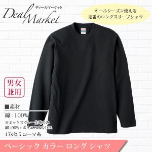 黒 生地 ブラック ベーシック カラー ロング シャツ レディース メンズ ユニセックス|dealmarket