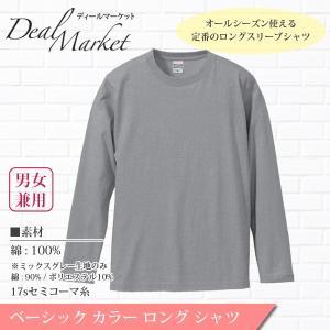 ミックスグレー 生地 ベーシック カラー ロング シャツ レディース メンズ ユニセックス|dealmarket