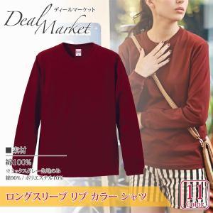 ロングスリーブ リブ カラーシャツ メンズ レディース ユニセックス|dealmarket