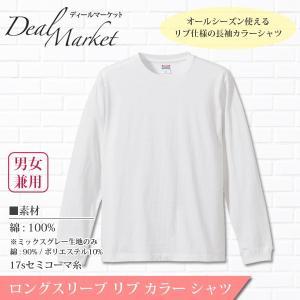 白 生地 ホワイト ロングスリーブ リブ カラー シャツ レディース メンズ ユニセックス|dealmarket