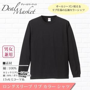 黒 生地 ブラック ロングスリーブ リブ カラー シャツ レディース メンズ ユニセックス|dealmarket