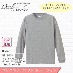 ミックスグレー 生地 ロングスリーブ リブ カラー シャツ レディース メンズ ユニセックス|dealmarket