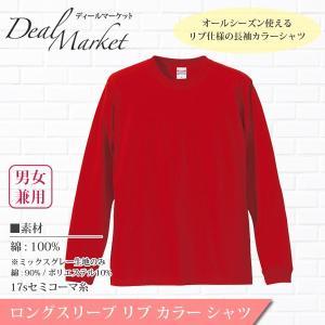 赤 生地 レッド ロングスリーブ リブ カラー シャツ レディース メンズ ユニセックス|dealmarket