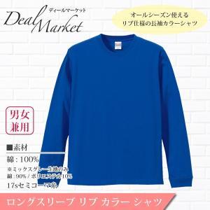 ロイヤルブルー 生地 ロングスリーブ リブ カラー シャツ レディース メンズ ユニセックス|dealmarket
