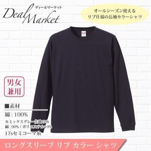 紺 生地 ネイビー ロングスリーブ リブ カラー シャツ レディース メンズ ユニセックス|dealmarket