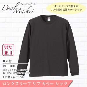 スミ 生地 灰色 ロングスリーブ リブ カラー シャツ レディース メンズ ユニセックス|dealmarket