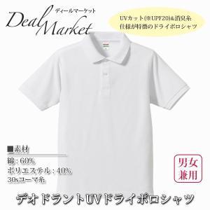 白生地 デオドラント UV ドライポロシャツ|dealmarket