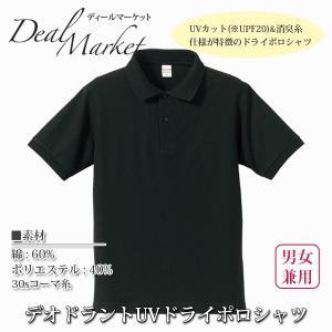 黒生地 デオドラント UV ドライポロシャツ|dealmarket