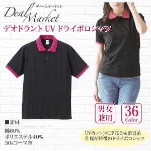 デオドラント UV ドライポロシャツ メンズ レディース ユニセックス|dealmarket