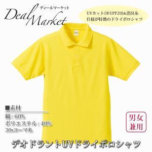 イエロー生地 デオドラント UV ドライポロシャツ|dealmarket