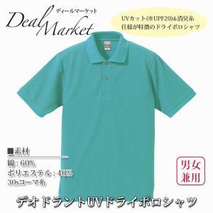 ミントグリーン生地 デオドラント UV ドライポロシャツ|dealmarket