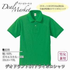 ブライトグリーン生地 デオドラント UV ドライポロシャツ|dealmarket
