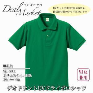 グリーン生地 デオドラント UV ドライポロシャツ|dealmarket