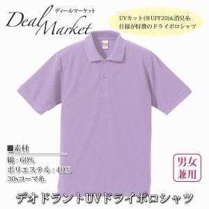 ライラック生地 デオドラント UV ドライポロシャツ|dealmarket