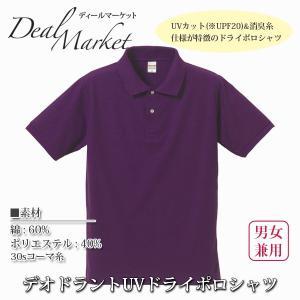 パープル生地 デオドラント UV ドライポロシャツ|dealmarket