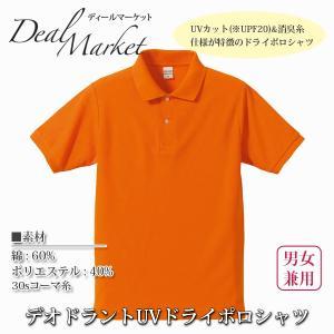 オレンジ生地 デオドラント UV ドライポロシャツ|dealmarket