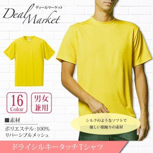 ドライシルキータッチ 半袖 カラー Tシャツ ドライT 速乾 メッシュ 生地 メンズ レディース 兼用|dealmarket