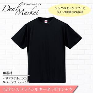 【ブラック/黒生地】ドライシルキータッチ 半袖 Tシャツ ドライT 速乾 メッシュ 生地 メンズ レディース 兼用|dealmarket