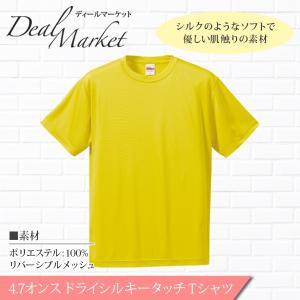 【イエロー/黄生地】ドライシルキータッチ 半袖 Tシャツ ドライT 速乾 メッシュ 生地 メンズ レディース 兼用 dealmarket