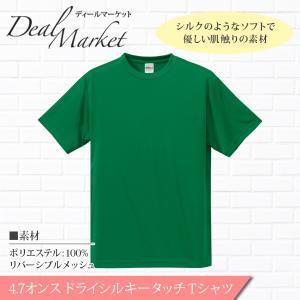 【グリーン/緑生地】ドライシルキータッチ 半袖 Tシャツ ドライT 速乾 メッシュ 生地 メンズ レディース 兼用|dealmarket