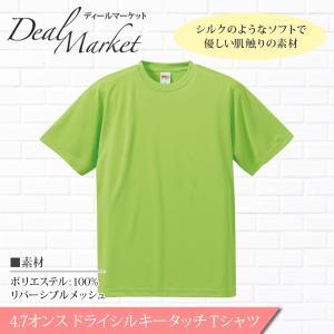 【ライムグリーン】ドライシルキータッチ 半袖 Tシャツ ドライT 速乾 メッシュ 生地 メンズ レディース 兼用|dealmarket