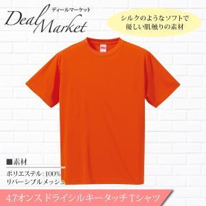 【オレンジ】ドライシルキータッチ 半袖 Tシャツ ドライT 速乾 メッシュ 生地 メンズ レディース 兼用|dealmarket