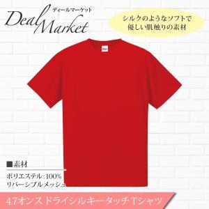 【レッド/赤生地】ドライシルキータッチ 半袖 Tシャツ ドライT 速乾 メッシュ 生地 メンズ レディース 兼用|dealmarket