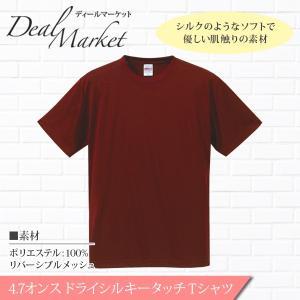 【バーガンディ】ドライシルキータッチ 半袖 Tシャツ ドライT 速乾 メッシュ 生地 メンズ レディース 兼用|dealmarket